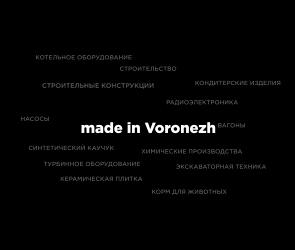 Made in Voronezh: как товары из Воронежа захватывают рынок