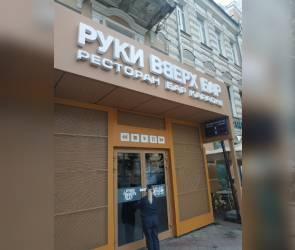 В Воронеже популярный бар на проспекте Революции закрыли из-за нарушений