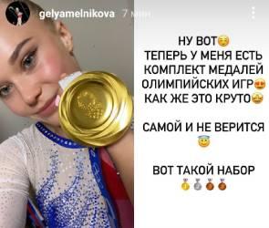 Воронежская гимнастка Ангелина Мельникова завоевала третью медаль на Олимпиаде