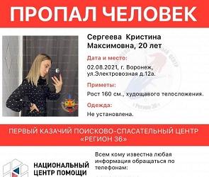 13-летняя девочка и ее 20-летняя сестра пропали в Воронеже