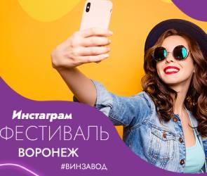 В Воронеже состоится первый Инстаграм фестиваль