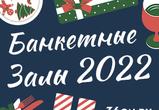 Где встретить Новый год 2022 в Воронеже: обзор банкетных залов