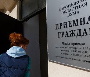 В 3 квартале к депутатам облдумы обратились за помощью более 1,5 тысячи человек
