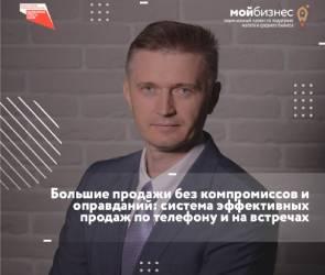 Мероприятие для самозанятых лиц в Воронежской области